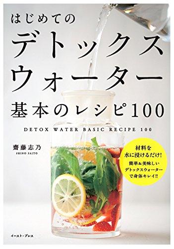 はじめてのデトックスウォーター 基本のレシピ100の詳細を見る