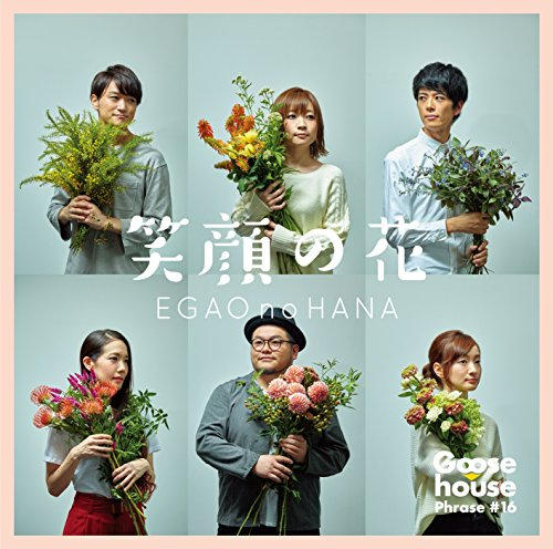 Goose house – Goose house Phrase #16 笑顔の花 [Single] [FLAC / 24bit Lossless / WEB] [2017.11.22]
