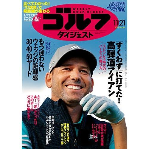 週刊ゴルフダイジェスト 2017年 11/21号 [雑誌]