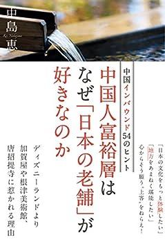 [中島 恵]の中国人富裕層はなぜ「日本の老舗」が好きなのか――中国インバウンド54のヒント