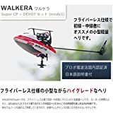 ラジコン ヘリコプター WALKERA ワルケラ Super CP+DEVO7 (mode1) セット『技適・電波法国内認証済/日本語説明書』 6CH 6チャンネル(HM-Super-00)