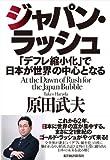 ジャパン・ラッシュ: 「デフレ縮小化」で日本が世界の中心となる