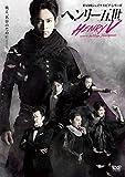 彩の国シェイクスピア・シリーズ 「ヘンリー五世」[DVD]