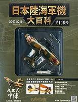 日本陸海軍機大百科全国版 (140) 2015年 2/4 号 [雑誌]