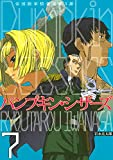 Pumpkin Scissors(7) (月刊少年マガジンコミックス)