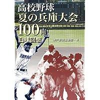 高校野球 夏の兵庫大会100回 白球回想