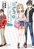 妹さえいればいい。@comic(5) (サンデーGXコミックス)