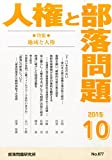 人権と部落問題 2015年 10 月号 [雑誌]