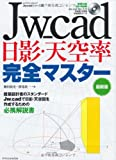Jw_cad日影・天空率完全マスター 最新版 (エクスナレッジムック Jw_cadシリーズ 8)
