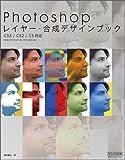 Photoshop レイヤー・合成デザインブック CS3 / CS2 / CS 対応 Macintosh & Windows