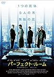 パーフェクト・ルーム[DVD]