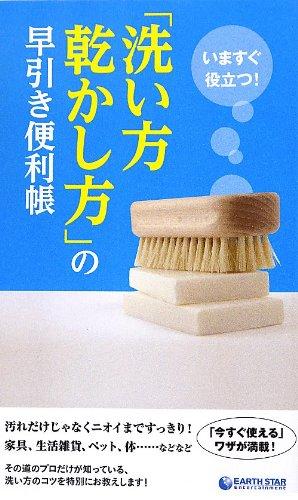 いますぐ役立つ! 「洗い方・乾かし方」の早引き便利帳の詳細を見る