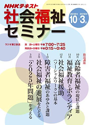 NHK 社会福祉セミナー 2018年10月~2019年3月 (NHKシリーズ)