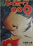 サイボーグ009―SFロマン (1978年)