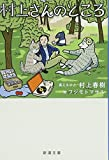 村上さんのところ (新潮文庫) 画像
