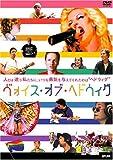 ヴォイス・オブ・ヘドウィグ [DVD]