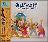 みんなの体操~ラジオ体操第1,ラジオ体操第2