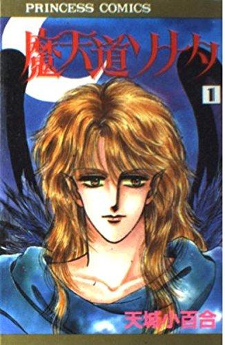 魔天道ソナタ 1 (プリンセスコミックス)の詳細を見る