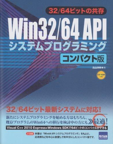Win32/64 APIシステムプログラミング―32/64ビットの共存の詳細を見る