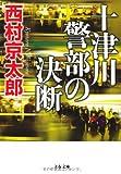 十津川警部の決断 (文春文庫)