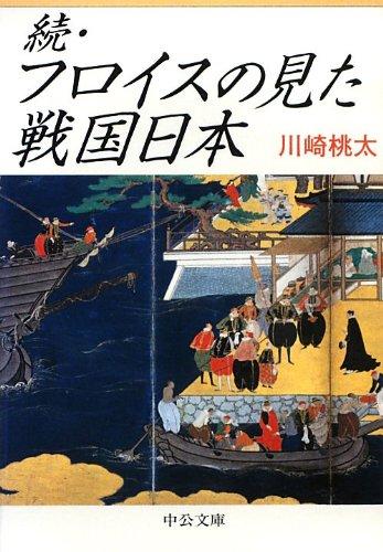 続・フロイスの見た戦国日本 (中公文庫)の詳細を見る