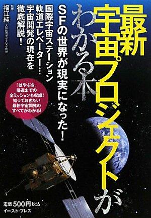 最新宇宙プロジェクトがわかる本の詳細を見る
