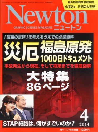 Newton (ニュートン) 2014年 04月号 [雑誌]の詳細を見る
