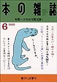 本の雑誌 324号