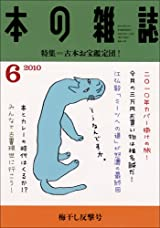 6月 梅干し反撃号 No.324