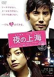 夜の上海[DVD]