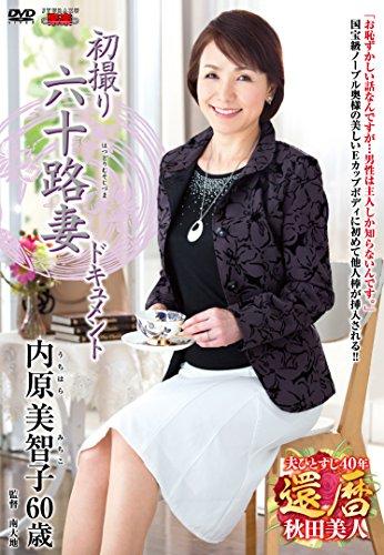 初撮り六十路妻ドキュメント 内原美智子 センタービレッジ [DVD]