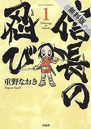 信長の忍び【期間限定無料版】 1 (ジェッツコミックス)