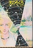 天のろくろ (1984年) (サンリオSF文庫)