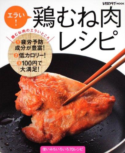 エラい!鶏むね肉レシピ―使いみちいろいろ70レシピ (レタスクラブMOOK)