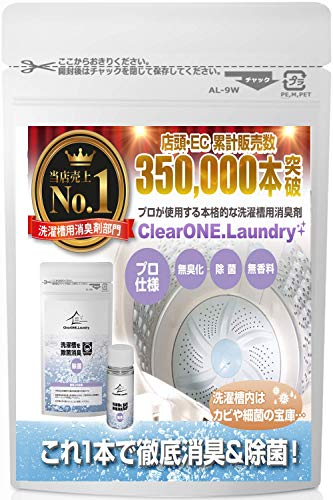 HomeZoot(ホームズート)『洗濯槽クリーニングキット ClearONE.LAUNDRY』