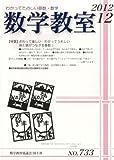 数学教室 2012年 12月号 [雑誌]