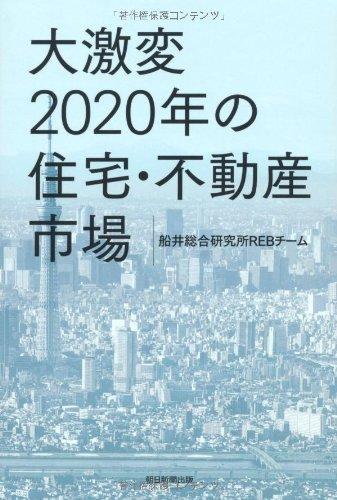 大激変 2020年の住宅・不動産市場の詳細を見る