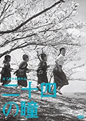 【動画】二十四の瞳(1954年)
