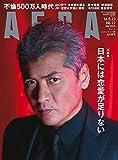 AERA 2016年 5/23 号 [雑誌]