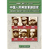 中国人民解放軍創設史