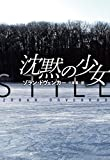 沈黙の少女 (海外文庫) 画像