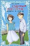 12歳-出逢いの季節- -楓子と悠の物語 1- (講談社青い鳥文庫)