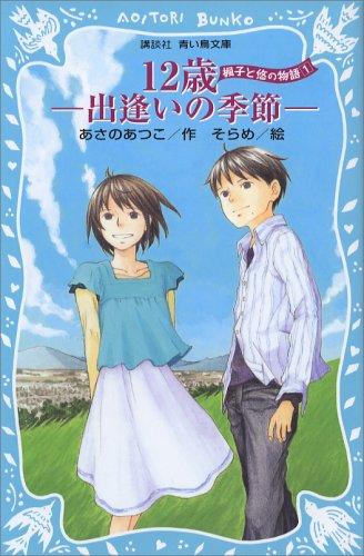 12歳-出逢いの季節- -楓子と悠の物語 1- (講談社青い鳥文庫)の詳細を見る