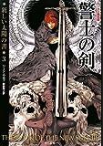 新しい太陽の書 / ジーン・ウルフ のシリーズ情報を見る