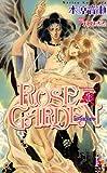 ROSE GARDEN ―ローズガーデン(1) (Holly NOVELS)