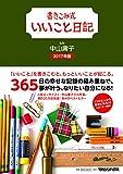 書きこみ式いいこと日記 2017年版
