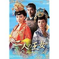 二人の王女 DVD-BOX3