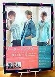 サーターアンダギー 2 ゆいまーる 光沢 CDポスター未使用B2サイズ山田親太朗 森公平 松岡卓弥