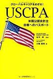 USCPA(米国公認会計士)合格へのパスポート―グローバルキャリアをめざせ!