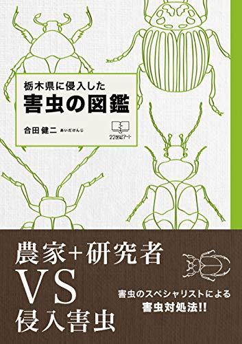 栃木県に侵入した害虫の図鑑 (22世紀アート)